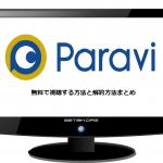 Paravi(パラビ)を無料で視聴する方法と解約方法まとめ