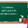 アニメを見るなら【dアニメストア】無料で視聴する方法!