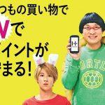 【ハピタス】新規会員登録でAmazonギフト券が最大5,000円分もらえるチャンス!