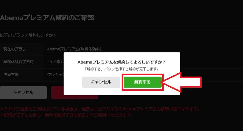 abema 無料 体験